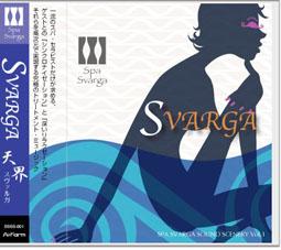 CDコンテンツ「Spa Svarga 天界」